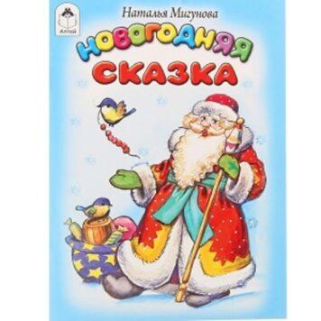 """Книжка-малышка """"Новогодняя сказка"""""""