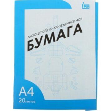 Бумага миллиметровая А4 20 листов синяя сетка