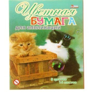"цветная бумага для аппликаций А4 ""Кошечки"""