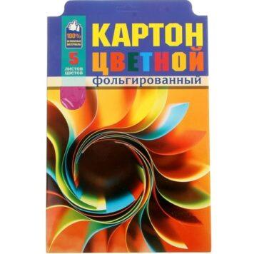 """Картон цветной фольгированный А4 """"Подсолнух"""""""