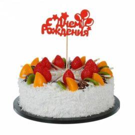 """топпер """"С днем рождения!"""" для украшения торта"""
