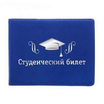 """Обложка на студенческий билет """"Шапка выпускника"""" синяя"""