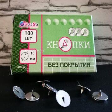 Кнопки канцелярские 10 мм, 100 штук