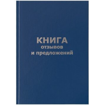 Книга отзывов и предложений А5