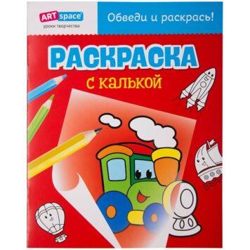 """раскраска с калькой А4 """"Паровозик"""""""