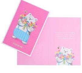 """открытка """"Поздравляю!"""" мишка с букетом цветов"""