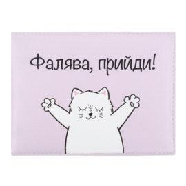 """Обложка на зачетную книжку """"Фалява"""""""