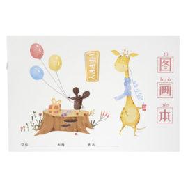 """Альбом для рисования 16 листов """"Мышка с шариками. жираф"""""""