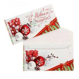 конверт для денег на Новый год елочные шары