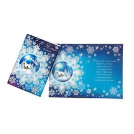 """открытка большая """"С Новым Годом!"""""""