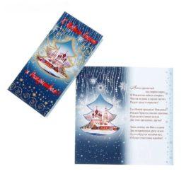 открытка «С Новым годом и Рождеством!»