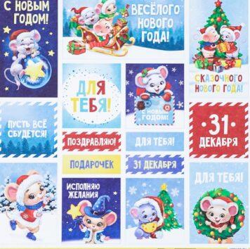 Бумага для скрапбукинга карточки для вырезания Новый год