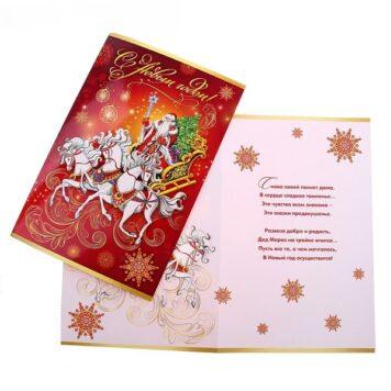новогодняя открытка Дед мороз и тройка лошадей с текстом