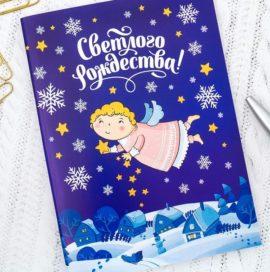 """блокнот А6 """"Светлого рождества"""" с ангелом"""