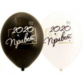 воздушные шары с надписью 2020 год