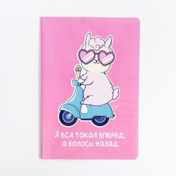 Обложка на паспорт розовая