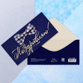 Конверт для денег «Поздравляю», галстук-бабочка