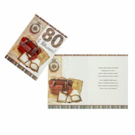 """Открытка """"С Юбилеем! 80"""" тиснение, книга, лупа, А4"""