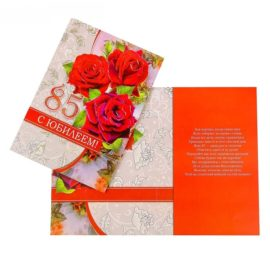 """Открытка """"С Юбилеем! 85"""" красные розы, А4"""