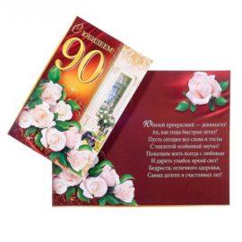 """Открытка """"С Юбилеем! 90"""" белые розы"""