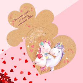 открытка с единорогами на день святого Валентина
