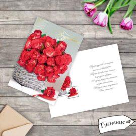 """Открытка с красными розами """"Поздравляю"""""""