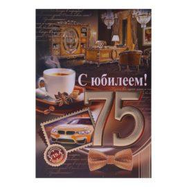 красивая открытка на юбилей 75 лет