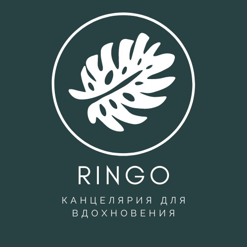 Ринго: канцелярия для вдохновения