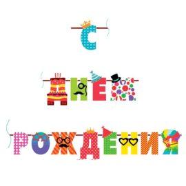 """Гирлянда """"С Днем Рождения. Веселые буквы"""", 250см"""