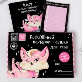 """Подарочный конверт: блокнот, планинг """"Котик"""""""