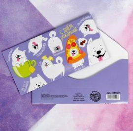 Конверт для денег «С Днём рождения!» весёлый пёс