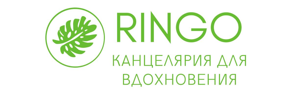 RINGO: канцтовары для вдохновения