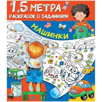 """Раскраска с заданиями А4, АСТ """"1,5 метра. Машинки"""""""