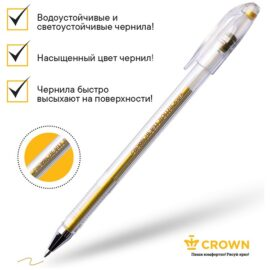 "Ручка гелевая Crown ""Hi-Jell Metallic"" золото металлик, 0,7мм"